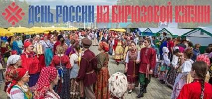 О народной культуре, славянских обрядах и праздниках расскажут ведущие специалисты на фестивале «День России на Бирюзовой Катуни».