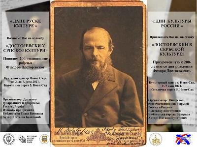 Выставка «Достоевский в сербской культуре» открыта в Культурном центре Нови- Сада.