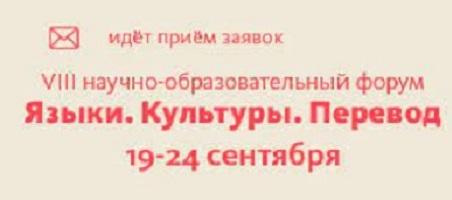 VIII Международный научно-образовательный форум молодых исследователей «Языки. Культуры. Перевод».