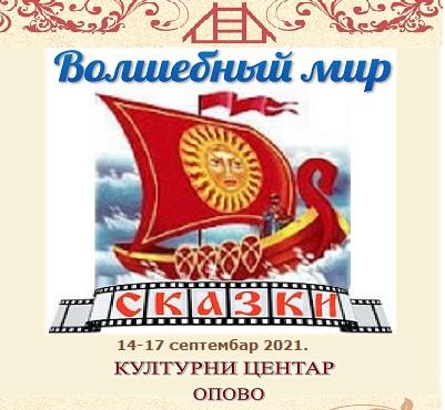 НЕДЕЛЯ РУССКОЙ СКАЗКИ  СТАРТУЕТ В СЕРБИИ!
