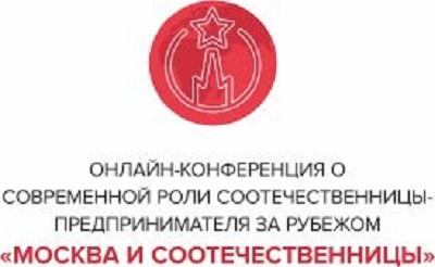 Онлайн-конференция «Москва и соотечественницы».